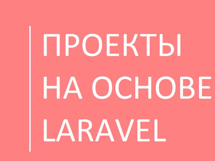 Laravel 5 – цмс (cms)и готовые проекты с открытым исходным кодом.