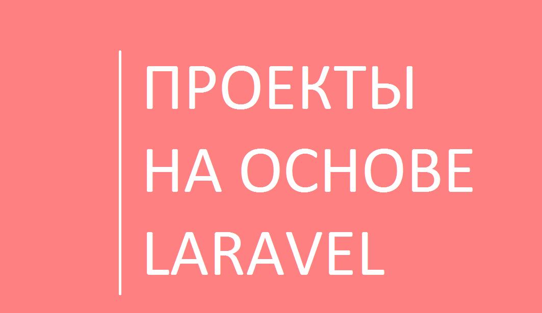 Проекты на основе Laravel