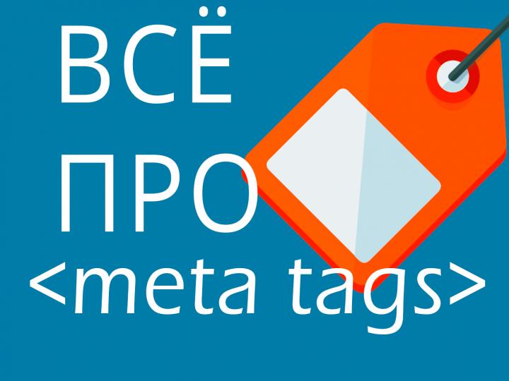 Всё что нужно знать про мета тэги / теги (meta tags)
