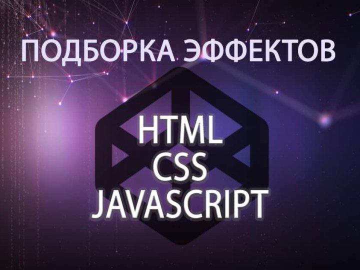 Подборка эффектов на html, css, js. Сделаем интерфейс интереснее.